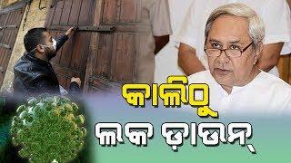 Coronavirus Outbreak- CM Naveen Announces Lockdown In 5 Odisha Districts