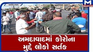 Ahmedabad: Coronaને લઇને લોકો સર્તક