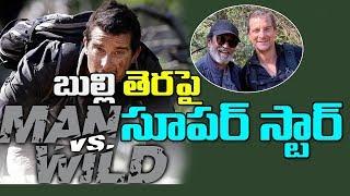 Man VS Wild With Bear Grylls And Superstar Rajinikanth | Top Telugu TV