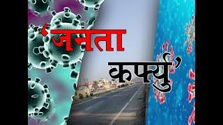 मुजफ्फरनगर के चरथावल में दिखा जनता कर्फ्यु का असर, देखिये वीडियो