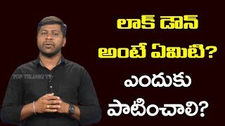 లాక్ డౌన్ అంటే ఏమిటి?   What is Lock Down ?   Telangana News   Top Telugu TV