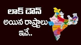 Lock Down in india | OutBreak | Janata Curfew | Telugu News | Top Telugu TV