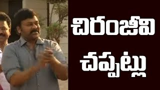 Chiranjeevi Family Clapping For Janata Curfew | Modi | Lockdown India | Top Telugu TV