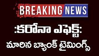Bank Timings Changed | Outbreak | Lockdown India | Top Telugu TV