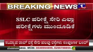 CM Yediyurappa Postpones SSLC Exams & Takes Major Decisions Amid Coronavirus Outbreak