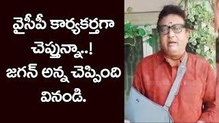 Actor Prudviraj Talks About Lockdown Andhra Pradesh   CM Jagan   YSRCP   Top Telugu TV