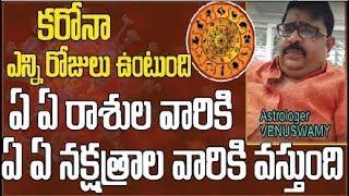 Astrologer Venu Swami About New Viral Disease Precautions   Rashi Phalalu In Telugu