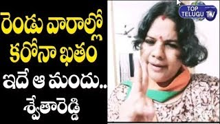 Swetha Reddy About Viral Disease Vaccine | Donald Trump | Lock Down