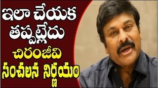 Megastar Chiranjeevi SENSATIONAL Decision On Ugadi | Tollywood News | Top Telugu TV