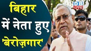 बिहार में नेता हुए 'बेरोज़गार' | Bihar latest news | चुनावी रणनीतियों पर फिरा पानी   | #DBLIVE