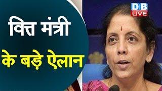 वित्त मंत्री Nirmala Sitharaman के बड़े ऐलान | Nirmala Sitharaman latest news | #DBLIVE