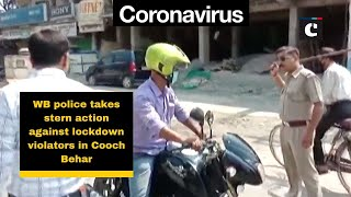 WB police takes stern action against lockdown violators in Cooch Behar