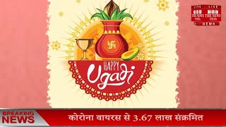 Happy Ugadi, New year,gudipadwa ,THE NEWS INDIA