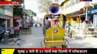 Auraiya | जनता कर्फ्यू का कहर, रेलवे स्टेशन और बस स्टेशन पूरा शहर दिखा बंद | JAN TV