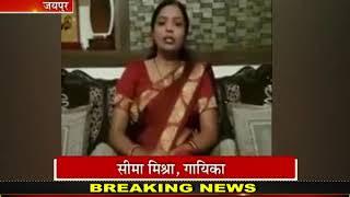 Singer Seema Mishra ने की कोरोना से बचने की अपील | JAN TV