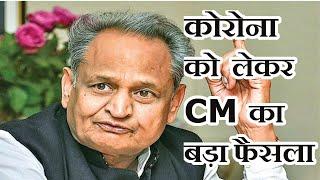 Rajasthan Lock Down  कोरोना को लेकर सीएम का बड़ा फैसला, रोजी- रोटी वांछित लोगों को मिलेंगे 1000 रुपये
