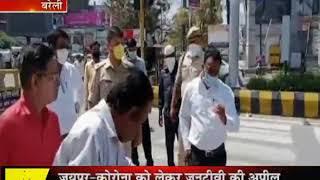 Bareilly | Janta Curfew के तहत Lock down, घर से बाहर निकले लोगों को पुलिस ने सिखाया पाठ