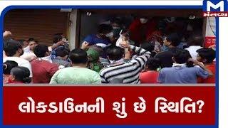 Surat: આવશ્યક ચીજ વસ્તુઓની ખરીદી માટે પડાપડી