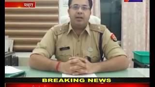 Mathura | Corona को लेकर पूरे देश में Lockdown, पुलिस कप्तान ने की शांति व्यवस्था बनाए रखने की अपील