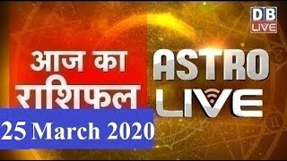 25 March 2020 | आज का राशिफल | Today Astrology | Today Rashifal in Hindi | #AstroLive | #DBLIVE