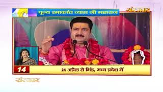 Bhakti Top 20 || 24 March 2020 || Dharm And Adhyatma News || Sanskar