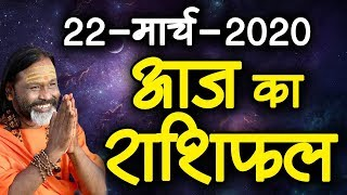 Gurumantra 22 March 2020 - Today Horoscope - Success Key - Paramhans Daati Maharaj