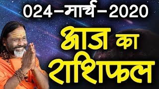 Gurumantra 24 March 2020 - Today Horoscope - Success Key - Paramhans Daati Maharaj