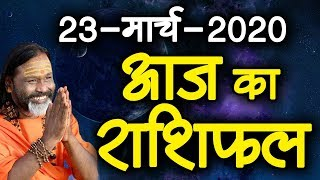 Gurumantra 23 March 2020 - Today Horoscope - Success Key - Paramhans Daati Maharaj