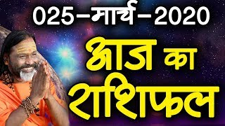 Gurumantra 25 March 2020 - Today Horoscope - Success Key - Paramhans Daati Maharaj