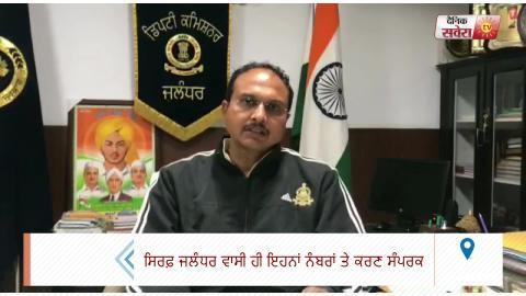 BREAKING: सिर्फ Jalandhar के लोग ही Verka Milk Plant के इन Numbers पर करें Contact- DC Jalandhar