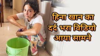 OMG! Hina Khan WASHING FLOOR During Stay At Home