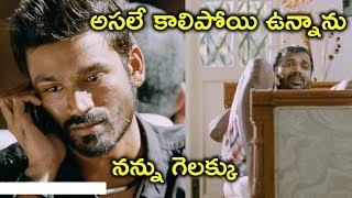 అసలే కాలిపోయి ఉన్నాను గెలక్కు | Mr Karthik Movie Scenes | Dhanush | Richa Gangopadhyay