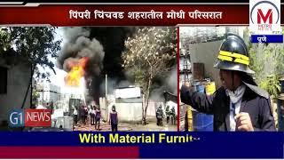 पिंपरी चिंचवड शहरातील मोधी परिसरात भीषण आग, जनता कर्फ्यू मुळे जीवितहानी नाही