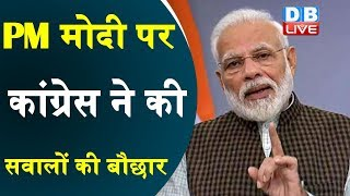 PMModi पर Congress ने की सवालों की बौछार | PM Modi Announces 21-Day Lockdown  | #DBLIVE