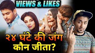 Bhula Dunga Vs Kalla Sohna Nai | 24 Hours Views And Likes | Sidharth-Shehnaz Vs Asim-Himanshi