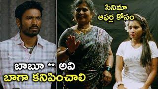బాబూ అవి బాగా కనిపించాలి | Mr Karthik Movie Scenes | Dhanush | Richa Gangopadhyay