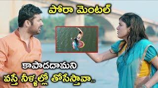 కాపాడదామని వస్తే నీళ్ళల్లో తోసేస్తావా.. | Howrah Bridge Scenes | Latest Telugu Movie Scenes 2020