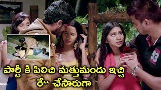 పార్టీ కి పిలిచి మత్తుమందు ఇచ్చి | Howrah Bridge Scenes | Latest Telugu Movie Scenes 2020