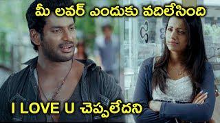 I LOVE U చెప్పలేదని వదిలేసింది | Vishal Latest Movie Scenes | Latest Movie Scenes Telugu