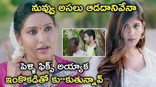 నువ్వు అసలు ఆడదానివేనా | Howrah Bridge Scenes | Latest Telugu Movie Scenes 2020