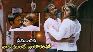 ప్రేమించిన వాడి ముందే ఇంకొకరితో | Mr Karthik Movie Scenes | Dhanush | Richa Gangopadhyay