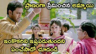 ప్రాణంగా ప్రేమించిన అమ్మాయి ఇంకొకరిని | Howrah Bridge Scenes | Latest Telugu Movie Scenes 2020