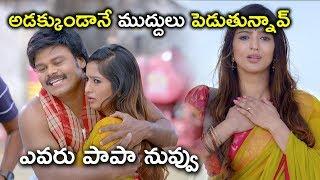 అడక్కుండానే ముద్దులు పెడుతున్నావ్ | #VajraKavachadharaGovinda Full Movie | Streaming On Prime Video