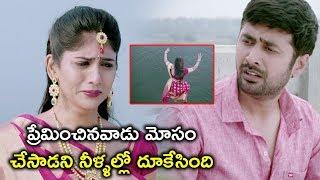 మోసం చేసాడని నీళ్ళల్లో దూకేసింది | Howrah Bridge Scenes | Latest Telugu Movie Scenes 2020