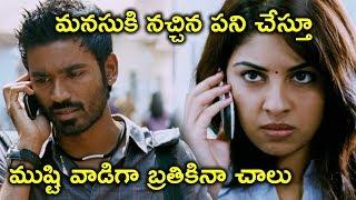 ముష్టి వాడిగా బ్రతికినా చాలు | Mr Karthik Movie Scenes | Dhanush | Richa Gangopadhyay