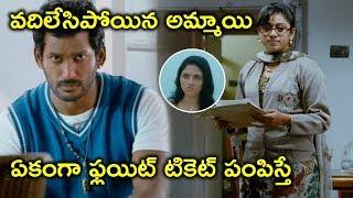 అమ్మాయి ఫ్లయిట్ టికెట్ పంపిస్తే | Vishal Latest Movie Scenes | Latest Movie Scenes Telugu