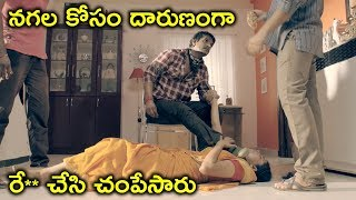 నగల కోసం దారుణంగా | Nayanthara Latest Movie Scenes | Lates Movie Scenes Telugu