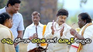చిప్పు దో*** చిరుతలాగే ఉన్నావ్ | #VajraKavachadharaGovinda Full Movie | Streaming On Prime Video