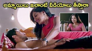 అమ్మాయిలు ఇలాంటి వీడియోలు తీస్తారా | Howrah Bridge Scenes | Latest Telugu Movie Scenes 2020
