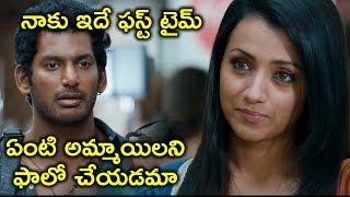 ఏంటి అమ్మాయిలను ఫాలో చేయడమా | Vishal Latest Movie Scenes | Latest Movie Scenes Telugu